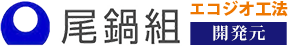 砕石地盤改良工法のエコジオ工法・尾鍋組|施工代理店募集中