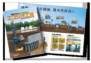 土木会社様・建築会社様用エコジオ工法カタログ